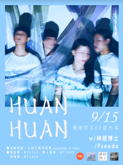 huanhuan_event